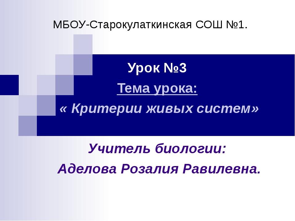 МБОУ-Старокулаткинская СОШ №1. Урок №3 Тема урока: « Критерии живых систем» У...