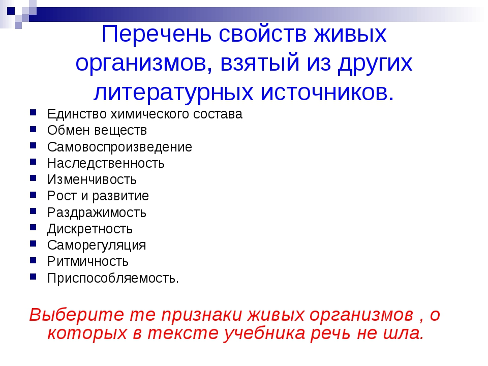 Перечень свойств живых организмов, взятый из других литературных источников....