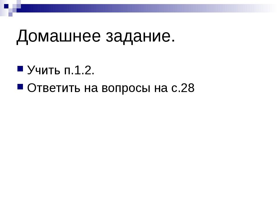 Домашнее задание. Учить п.1.2. Ответить на вопросы на с.28