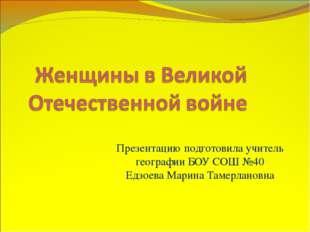 Презентацию подготовила учитель географии БОУ СОШ №40 Едзоева Марина Тамерлан