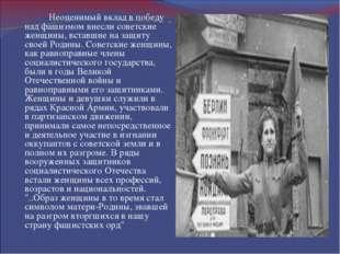 Неоценимый вклад в победу над фашизмом внесли советские женщины, вставшие н