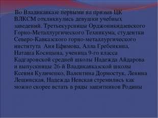 Во Владикавказе первыми на призыв ЦК ВЛКСМ откликнулись девушки учебных заве