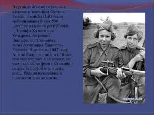 В грозные 40-е не остались в стороне и женщины Осетии. Только в войска ПВО бы