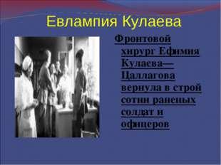 Евлампия Кулаева Фронтовой хирург Ефимия Кулаева— Цаллагова вернула в строй с