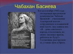 Чабахан Басиева Когда в ноябре 1942 года гитлеровцы предложили коммунистке Ча