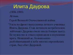 """Илита Даурова (1908-1999) Лётчик. Герой Великой Отечественной войны """"Ушла"""