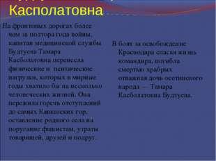 Будтуева Тамара Касполатовна На фронтовых дорогах более чем за полтора года в