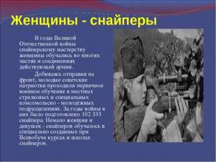 Женщины - снайперы В годы Великой Отечественной войны снайперскому мастерст
