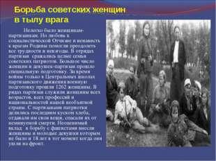 Борьба советских женщин в тылу врага Нелегко было женщинам-партизанкам. Но