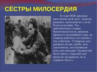 СЁСТРЫ МИЛОСЕРДИЯ В годы ВОВ девушки выполняли свой долг- спасали раненых,