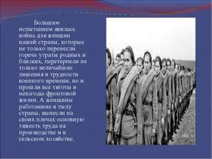 Большим испытанием явилась война для женщин нашей страны, которые не только