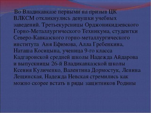 Во Владикавказе первыми на призыв ЦК ВЛКСМ откликнулись девушки учебных заве...