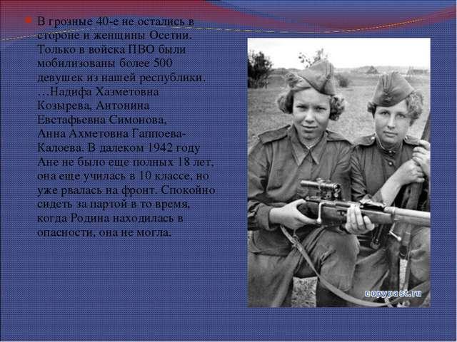 В грозные 40-е не остались в стороне и женщины Осетии. Только в войска ПВО бы...