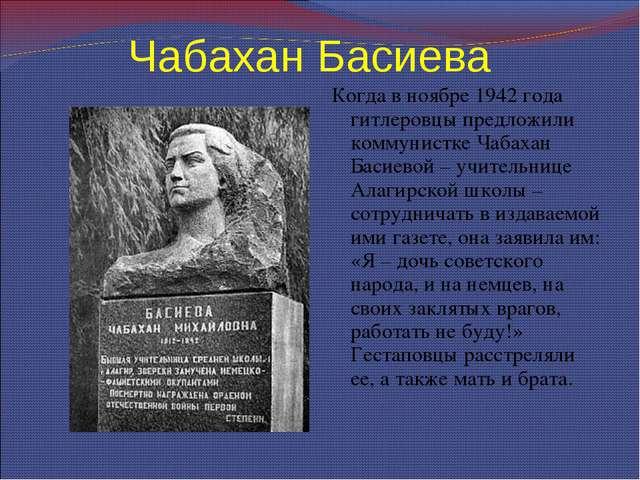 Чабахан Басиева Когда в ноябре 1942 года гитлеровцы предложили коммунистке Ча...