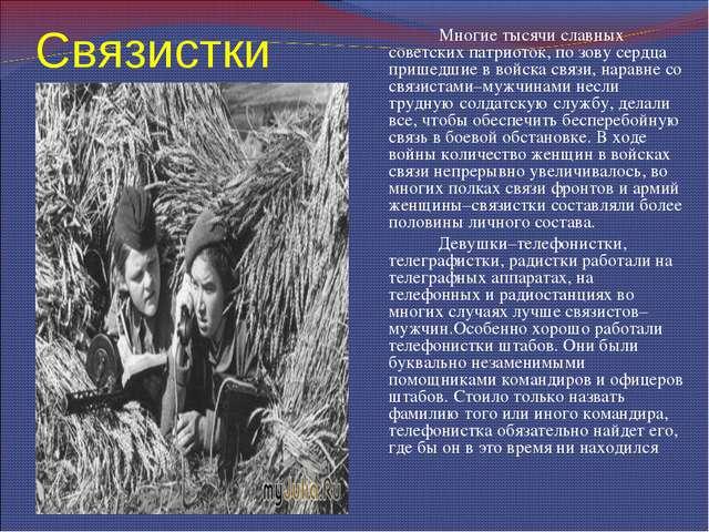 Связистки Многие тысячи славных советских патриоток, по зову сердца пришедш...
