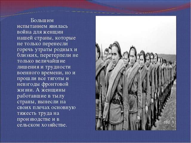 Большим испытанием явилась война для женщин нашей страны, которые не только...
