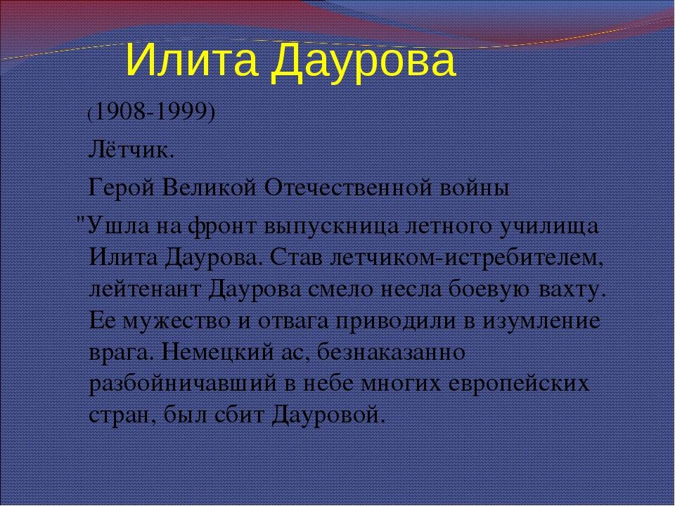 """Илита Даурова (1908-1999) Лётчик. Герой Великой Отечественной войны """"Ушла..."""
