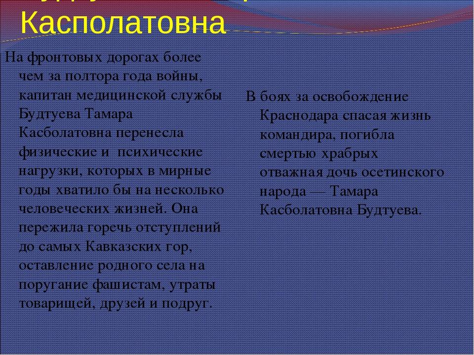 Будтуева Тамара Касполатовна На фронтовых дорогах более чем за полтора года в...