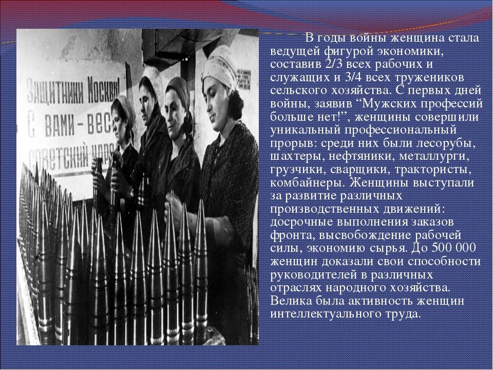 В годы войны женщина стала ведущей фигурой экономики, составив 2/3 всех раб...