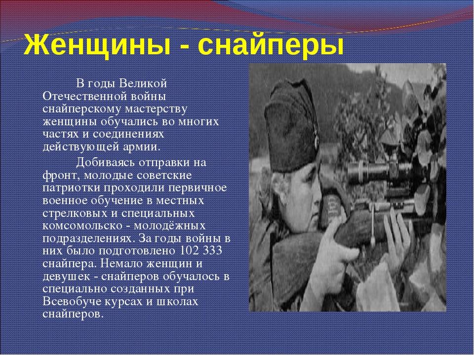 Женщины - снайперы В годы Великой Отечественной войны снайперскому мастерст...
