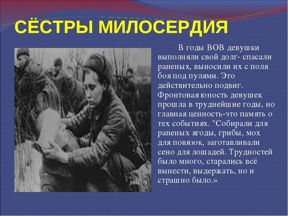 СЁСТРЫ МИЛОСЕРДИЯ В годы ВОВ девушки выполняли свой долг- спасали раненых,...