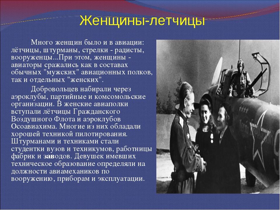 Женщины-летчицы Много женщин было и в авиации: лётчицы, штурманы, стрелки -...