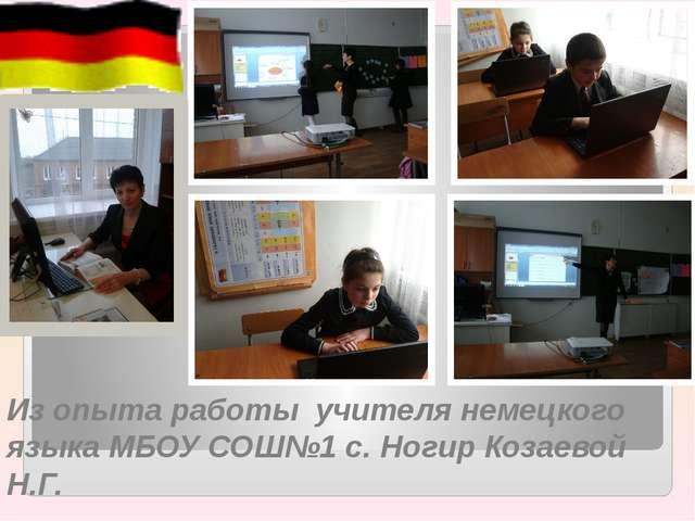 Из опыта работы учителя немецкого языка МБОУ СОШ№1 с. Ногир Козаевой Н.Г.