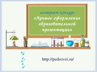 интернет-конкурс «Лучшее оформление образовательной презентации» http://pedso