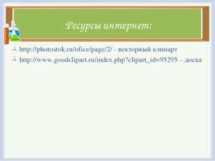 Ресурсы интернет: http://photostok.ru/ofice/page/2/ - векторный клипарт http: