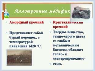 Аллотропные модификации Аморфный кремний Представляет собой бурый порошок, с