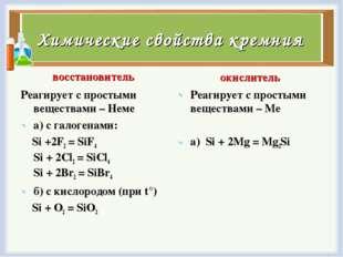 Химические свойства кремния восстановитель Реагирует с простыми веществами –
