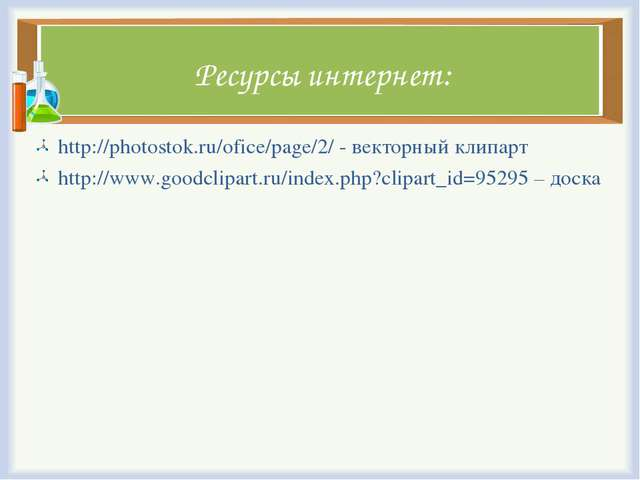 Ресурсы интернет: http://photostok.ru/ofice/page/2/ - векторный клипарт http:...