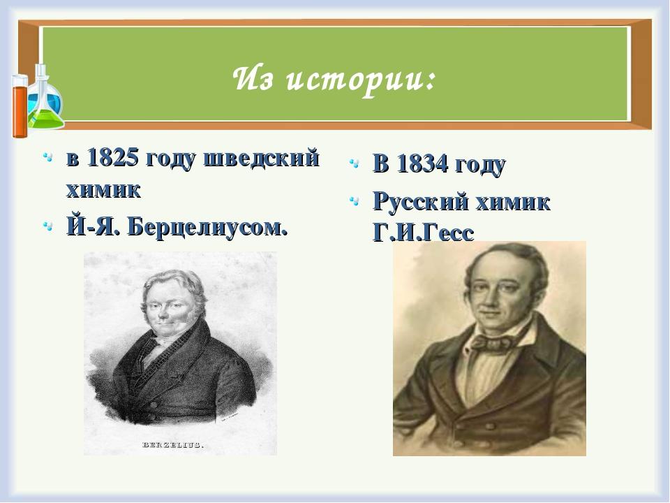 Из истории: в 1825 году шведский химик Й-Я. Берцелиусом. В 1834 году Русский...