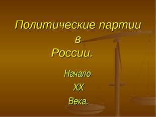 Политические партии в России. Начало XX Века.