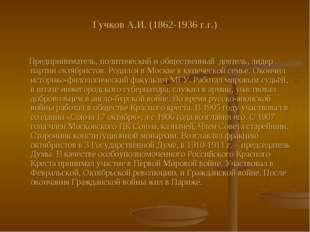Гучков А.И. (1862-1936 г.г.) Предприниматель, политический и общественный дея