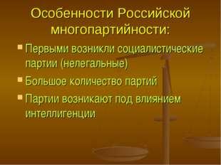 Особенности Российской многопартийности: Первыми возникли социалистические па