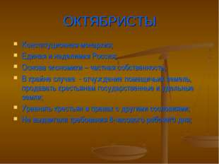 ОКТЯБРИСТЫ Конституционная монархия; Единая и неделимая Россия; Основа эконом