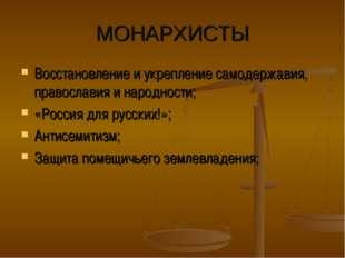 МОНАРХИСТЫ Восстановление и укрепление самодержавия, православия и народности
