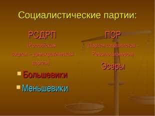 Социалистические партии: РСДРП (Российская социал – демократическая партия) Б
