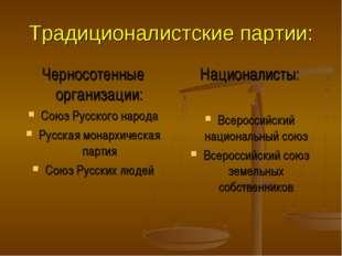 Традиционалистские партии: Черносотенные организации: Союз Русского народа Ру