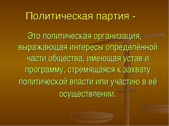 Политическая партия - Это политическая организация, выражающая интересы опред...