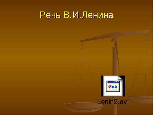 Речь В.И.Ленина