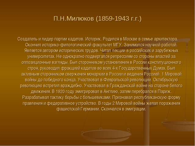 П.Н.Милюков (1859-1943 г.г.) Создатель и лидер партии кадетов. Историк. Родил...