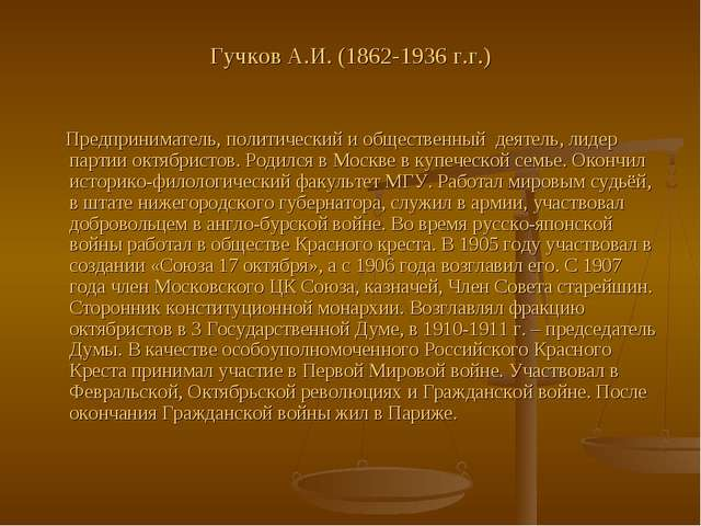 Гучков А.И. (1862-1936 г.г.) Предприниматель, политический и общественный дея...