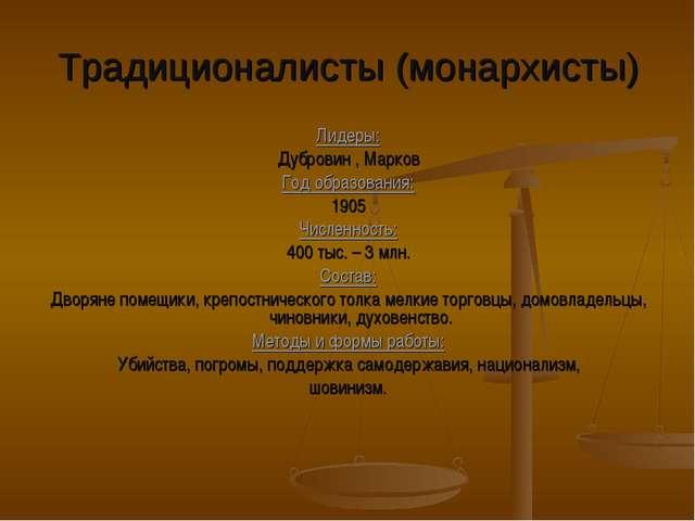 Традиционалисты (монархисты) Лидеры: Дубровин , Марков Год образования: 1905...