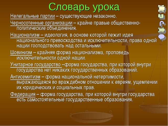 Словарь урока Нелегальные партии – существующие незаконно. Черносотенные орга...