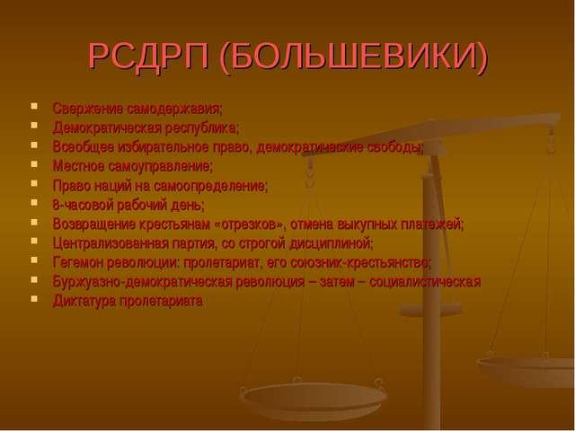 РСДРП (БОЛЬШЕВИКИ) Свержение самодержавия; Демократическая республика; Всеобщ...