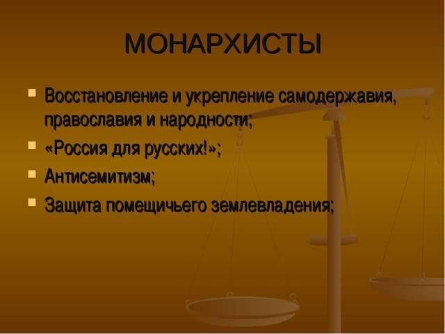 МОНАРХИСТЫ Восстановление и укрепление самодержавия, православия и народности...