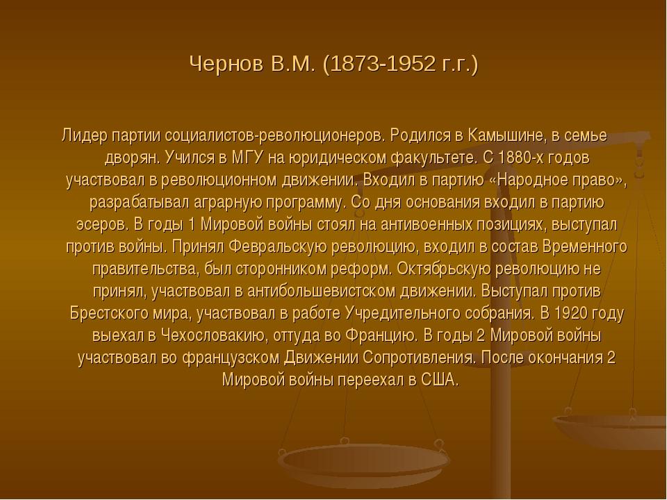 Чернов В.М. (1873-1952 г.г.) Лидер партии социалистов-революционеров. Родился...