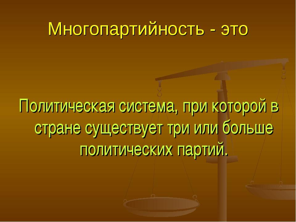 Многопартийность - это Политическая система, при которой в стране существует...